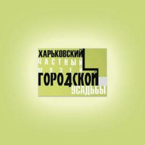 Харківський приватний музей міської садиби